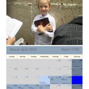 Ebraica calendario di famiglia